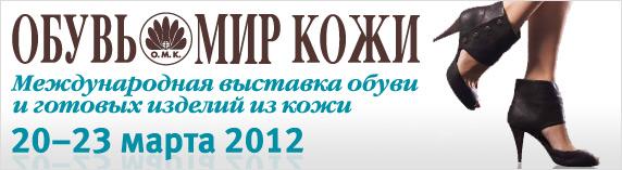 Выставка :: ОБУВЬ. МИР КОЖИ-2012. Весна